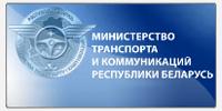 логотип Минтранса РБ
